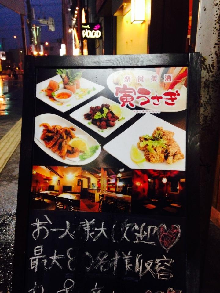 楽食美酒 寅うさぎ【2015年6月27日(土曜日)閉店】