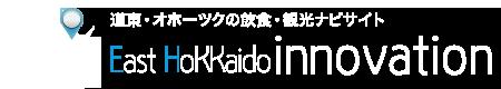 道東・オホーツクの飲食・観光ナビサイト「EastHoKKaido innovation」