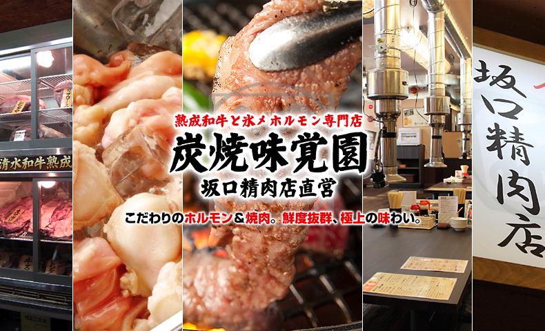 味覚園 総本店