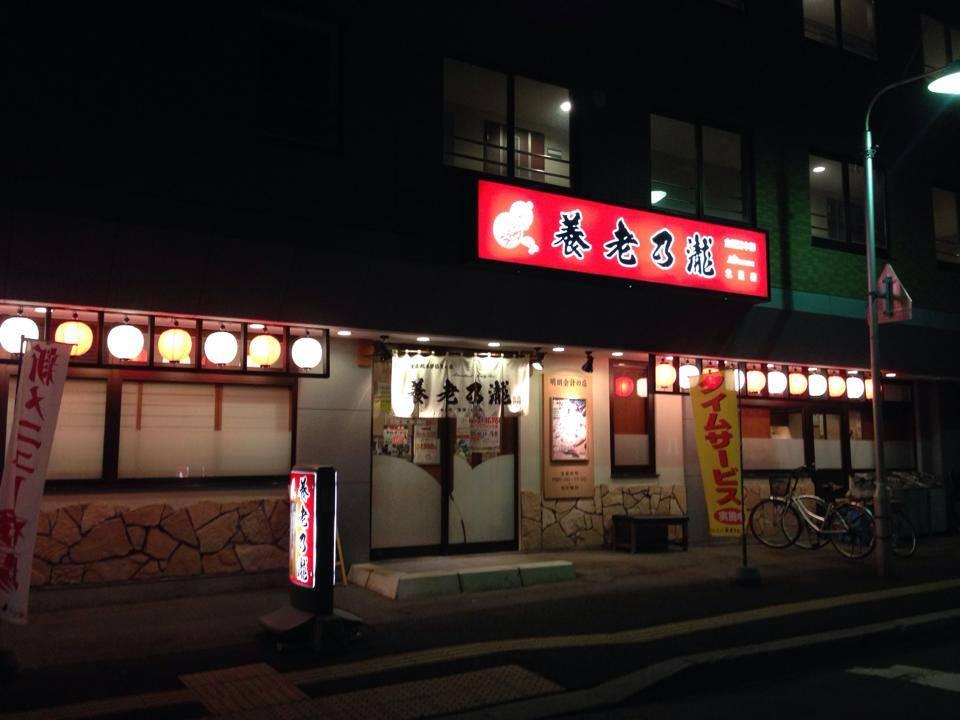 養老乃瀧 北見店【平成30年3月12日:閉店】