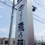真御膳そば・真らーめん 蔵乃麺 網走店 (くらのめん)