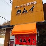 ラーメン専門店カムイ 大正店