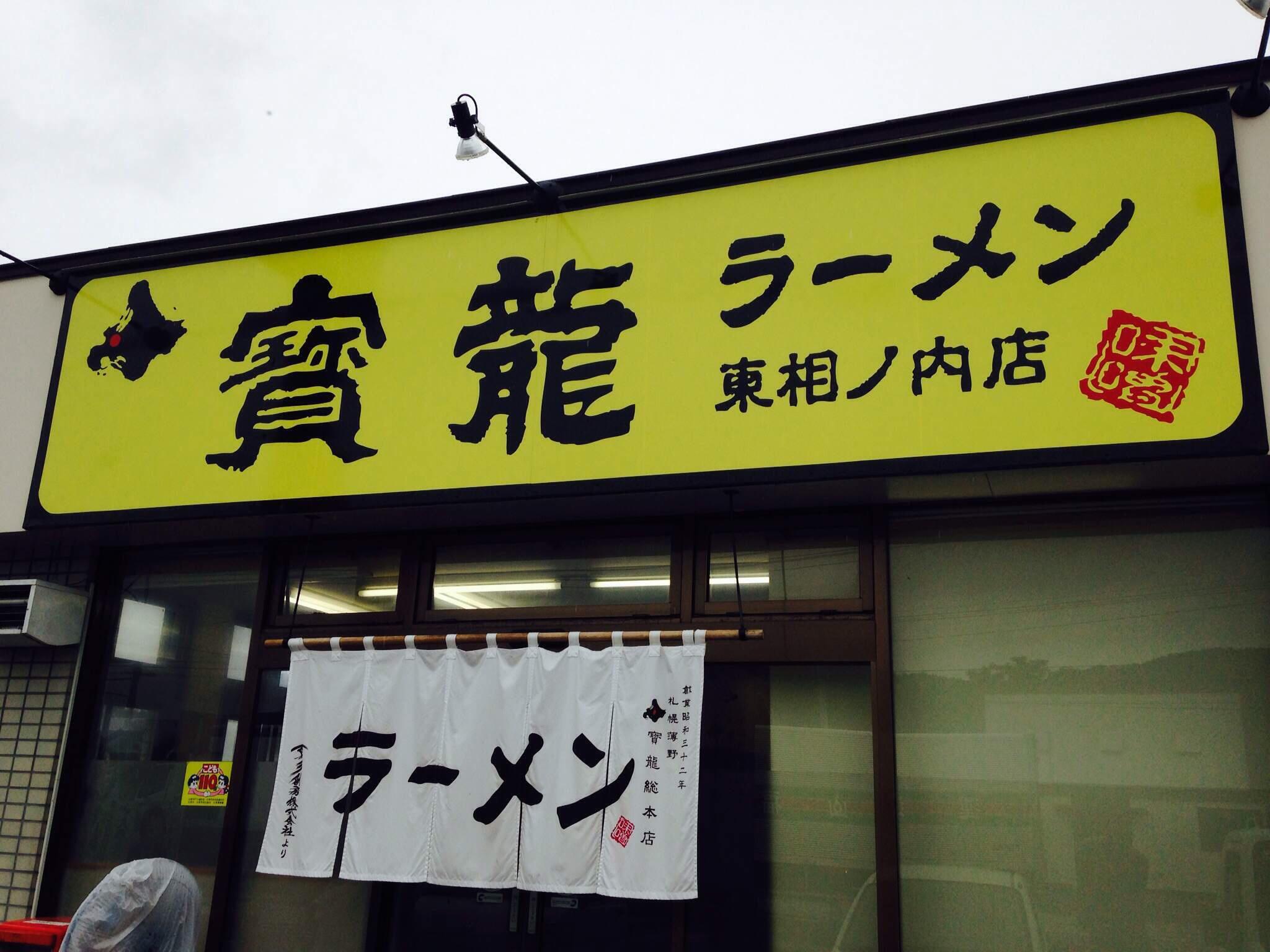 ラーメンの寶龍 東相内店 (ホウリュウ)