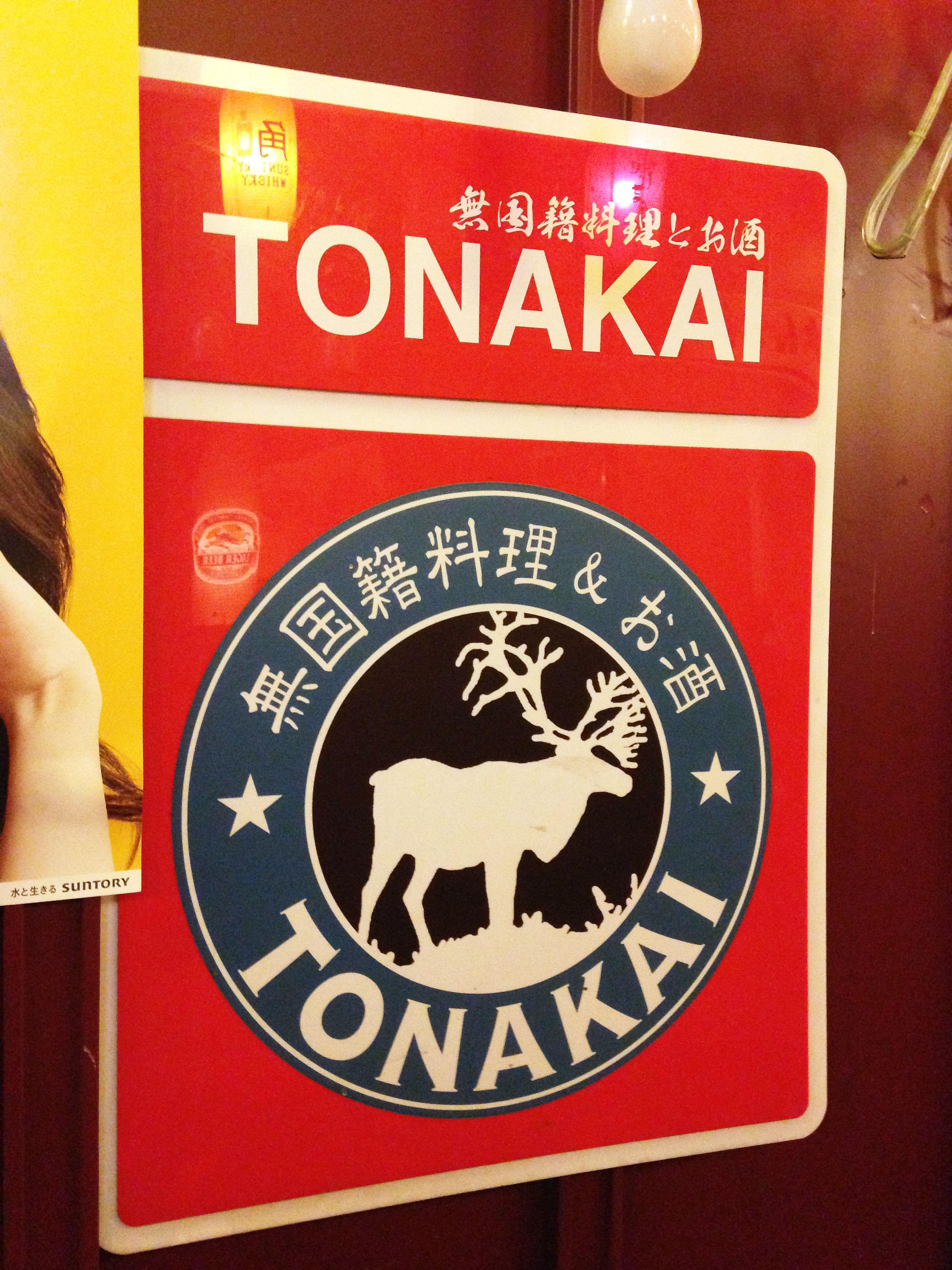 トナカイ(TONAKAI)