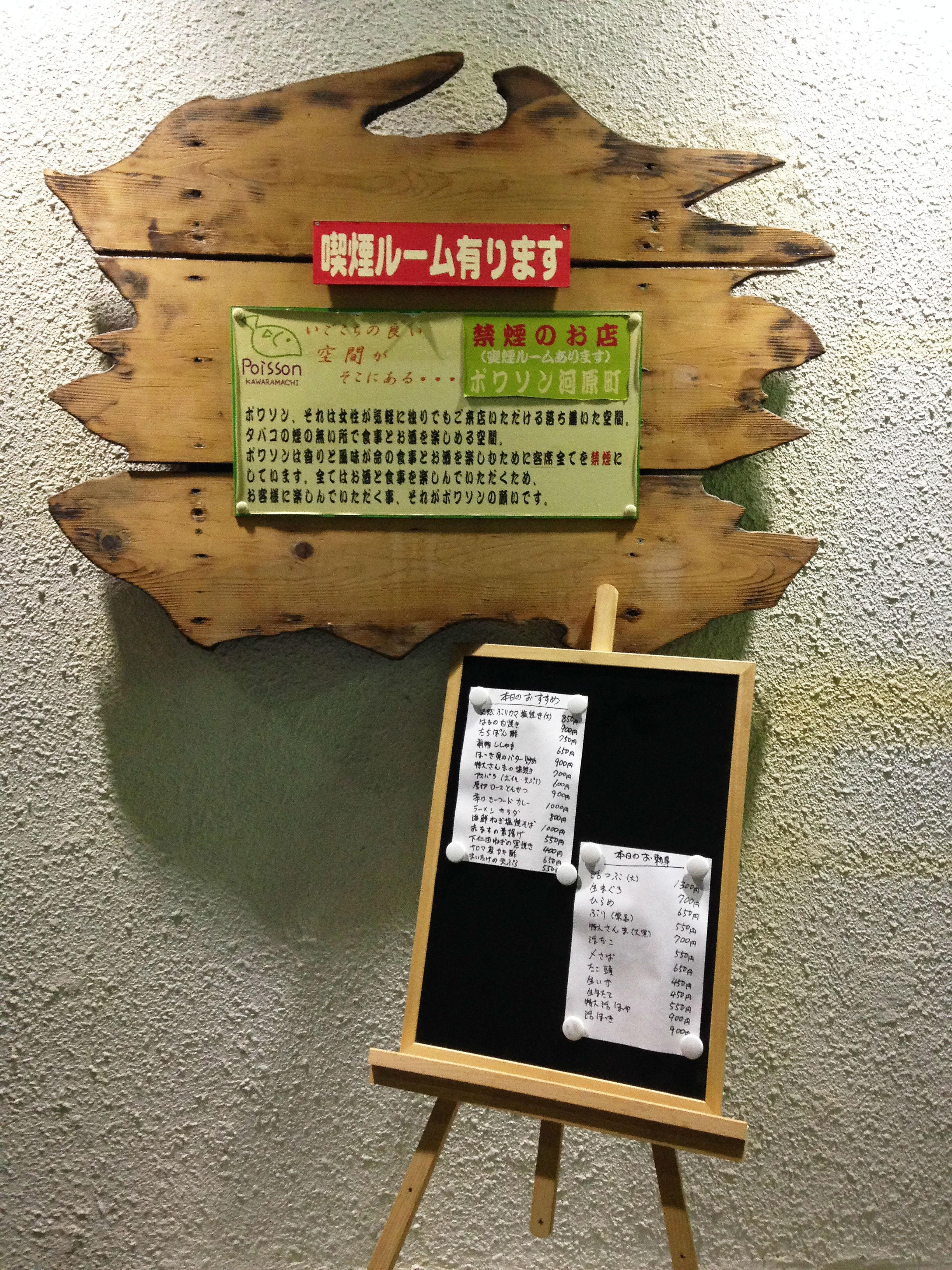 【閉店】ポワソン河原町