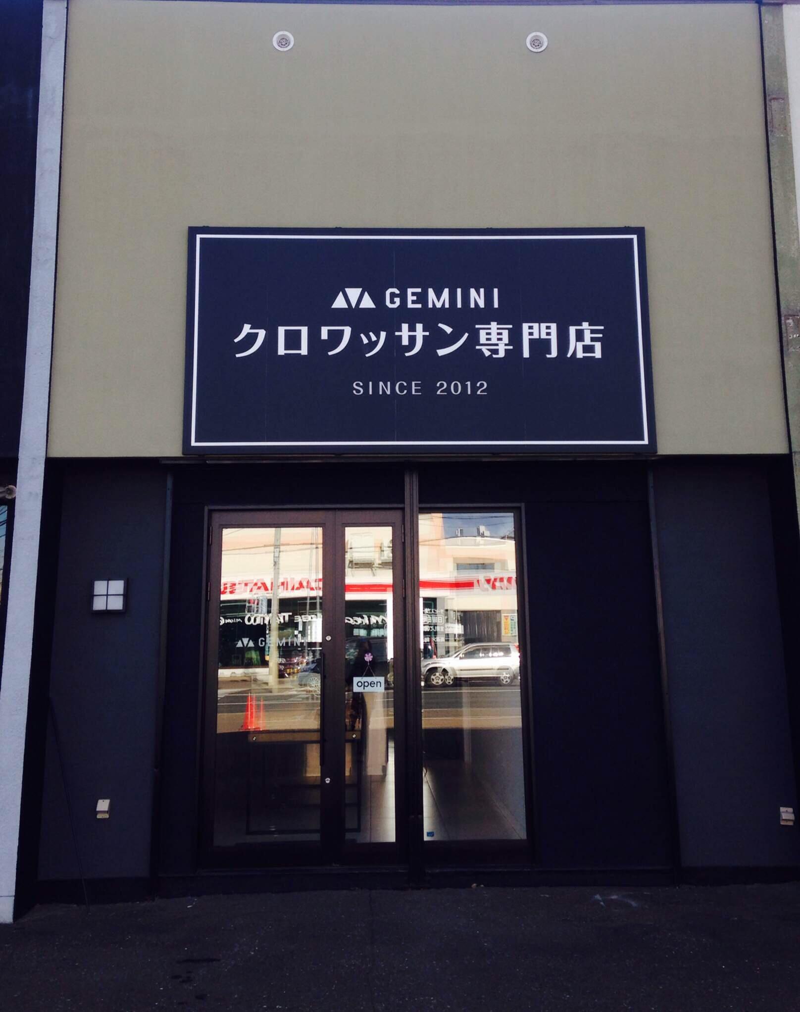 クロワッサン専門店 GEMINI