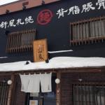 【閉店】山嵐 札幌山嵐分家 北見総本店