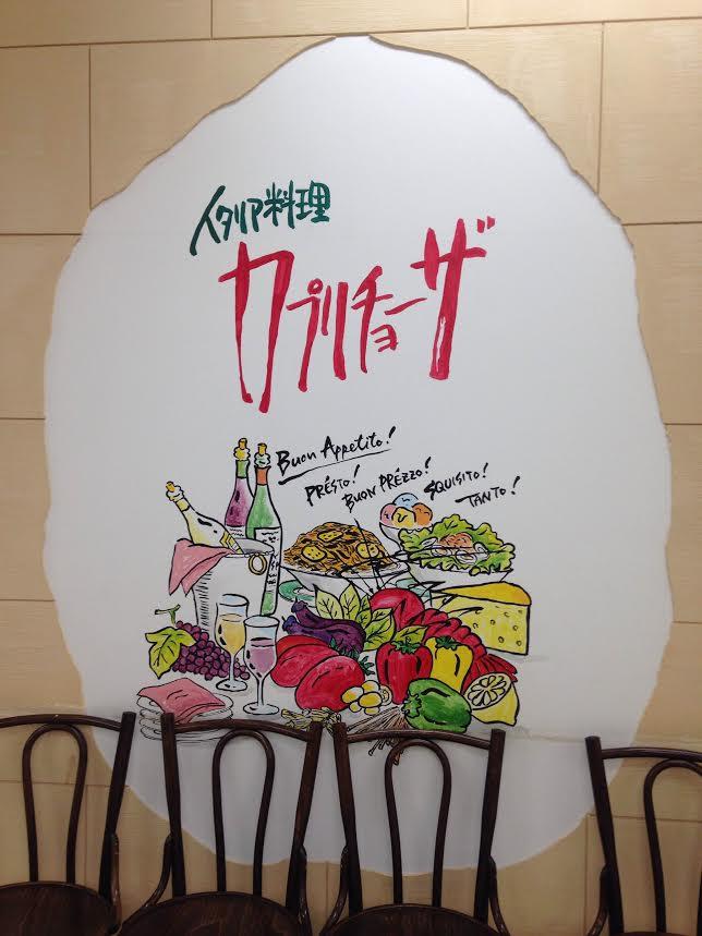 カプリチョーザ イオン北見店【2019年2月24日(日)閉店】