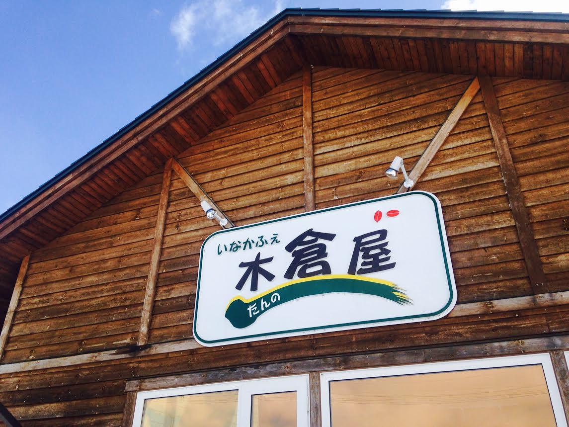 いなかふぇ たんの 木倉屋