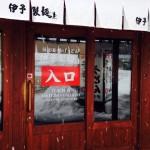 伊予製麺 北見店
