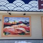 はま寿司 北見店