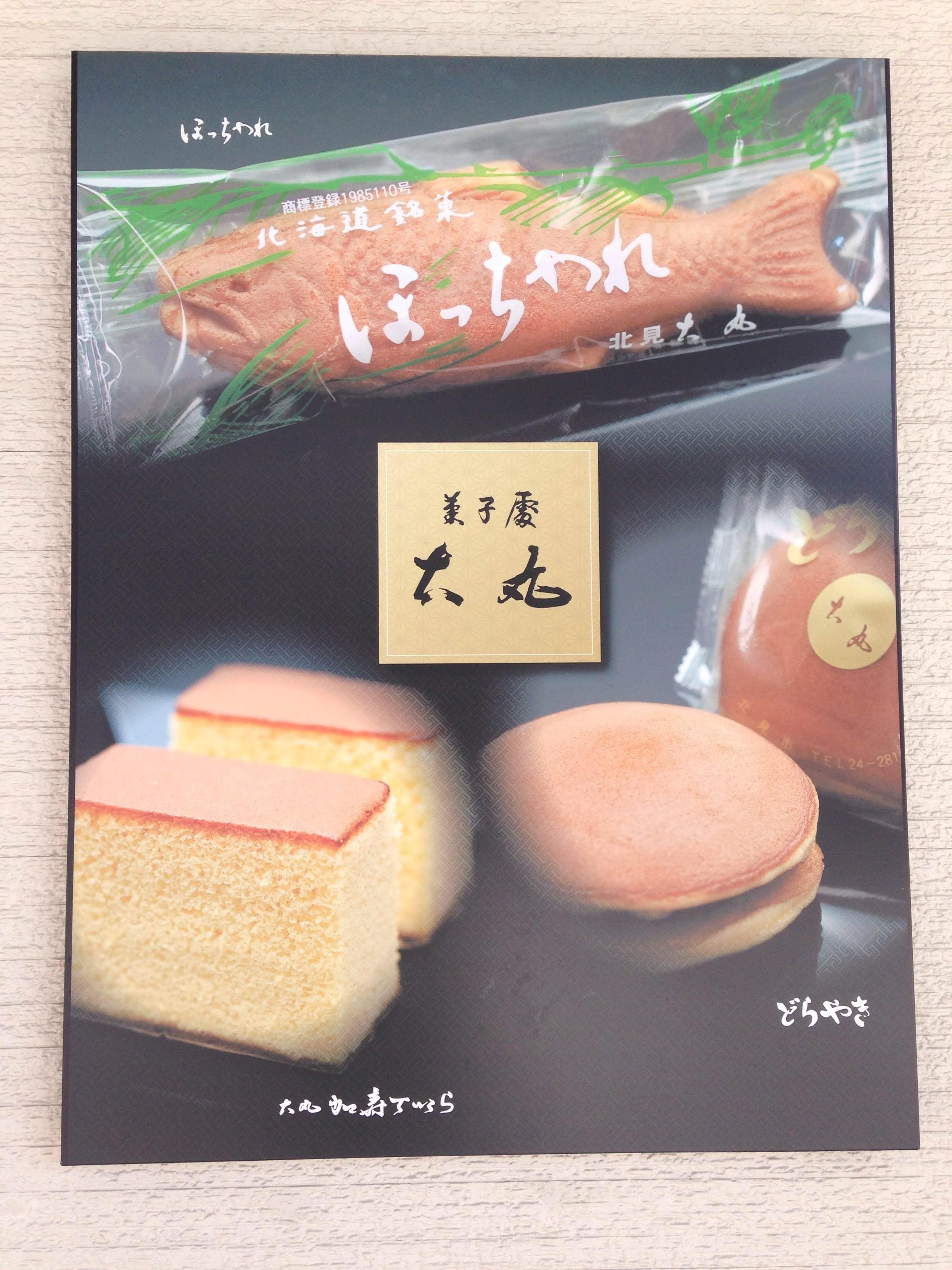 菓子処 大丸