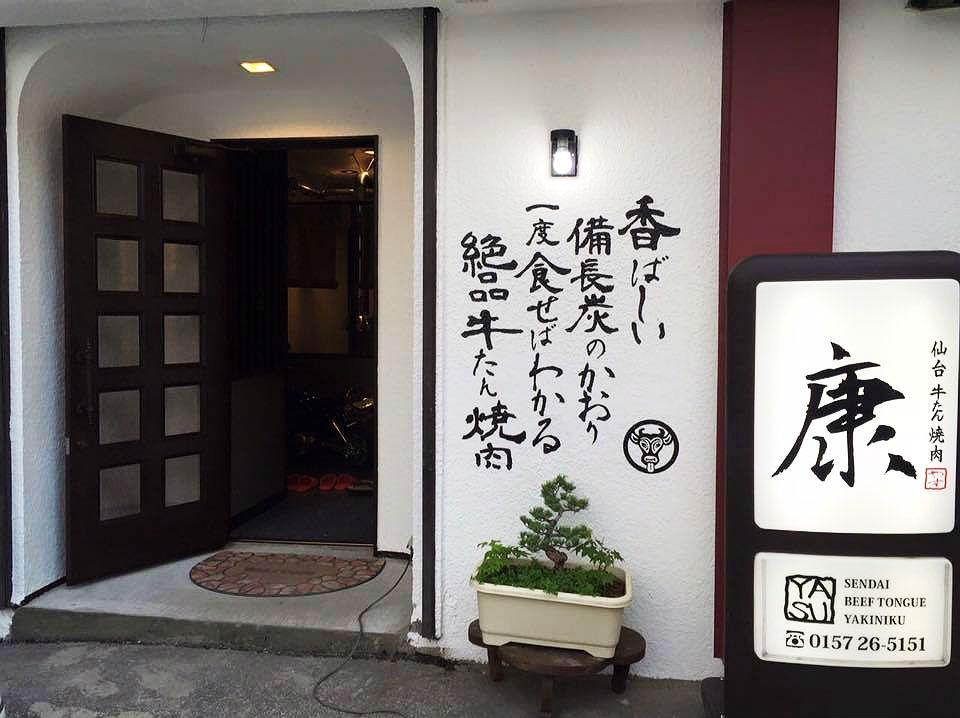 仙台牛タン 焼肉『康』