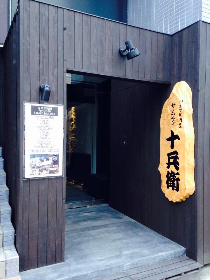 串カツ居酒屋 サムライ十兵衛【8月24日オープン】