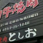 としお(北見焼肉)