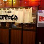 チーズの店・HEPPOCO