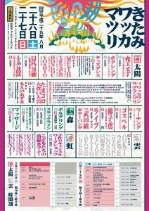 きたみワッカマツリ2017_1