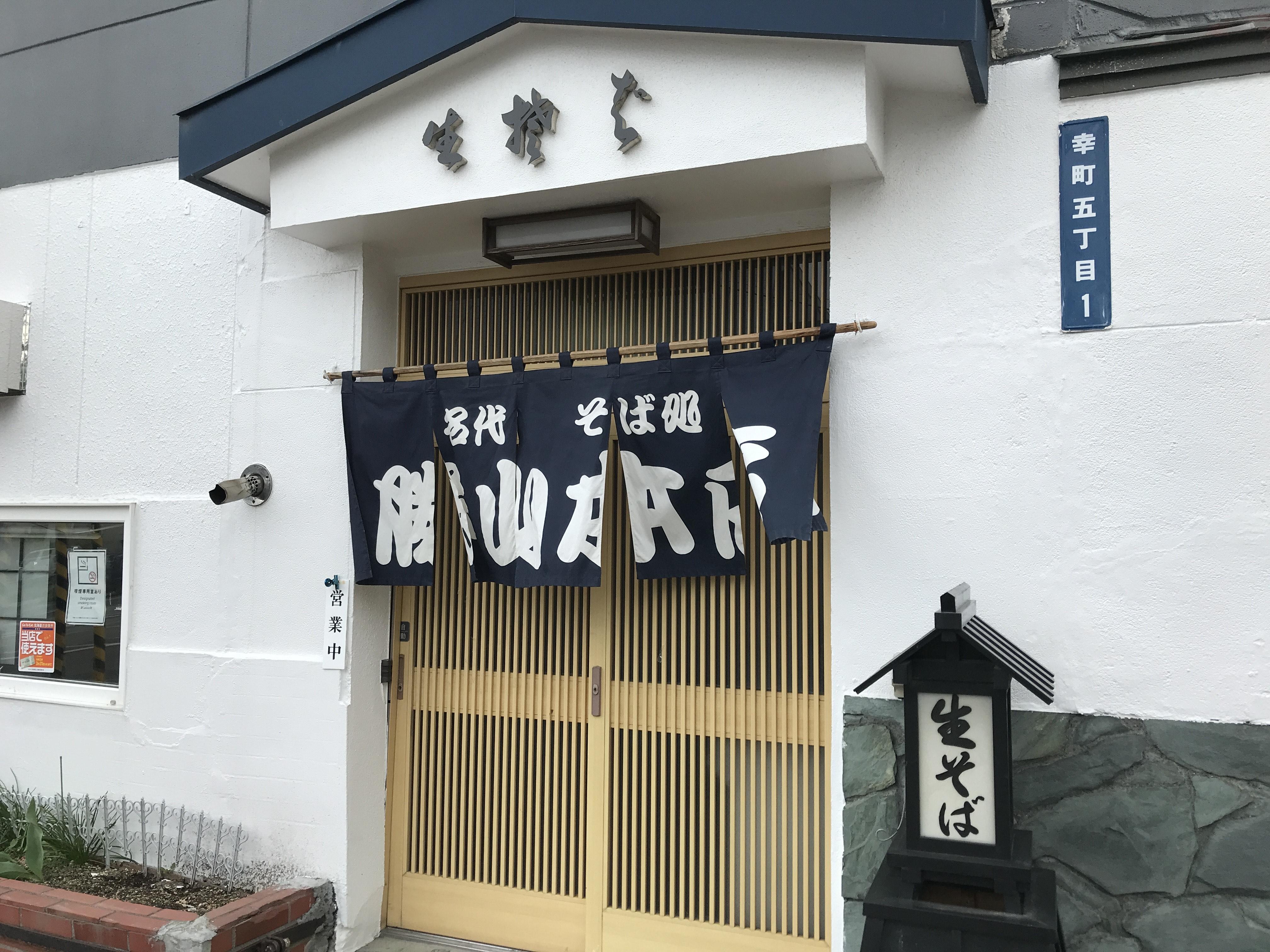 名代そば処 勝山本店